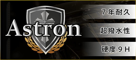 オリジナル アストロン 硬度9H