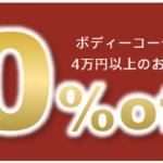 ボディコーティング 総額から20%OFF! キャンペーン実施中!