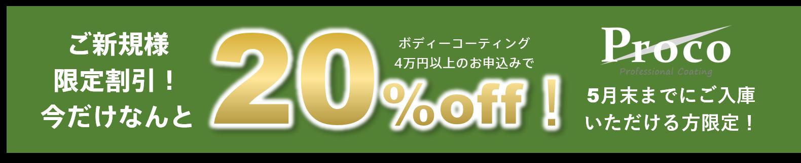 ガラスコーティング埼玉キャンペーン